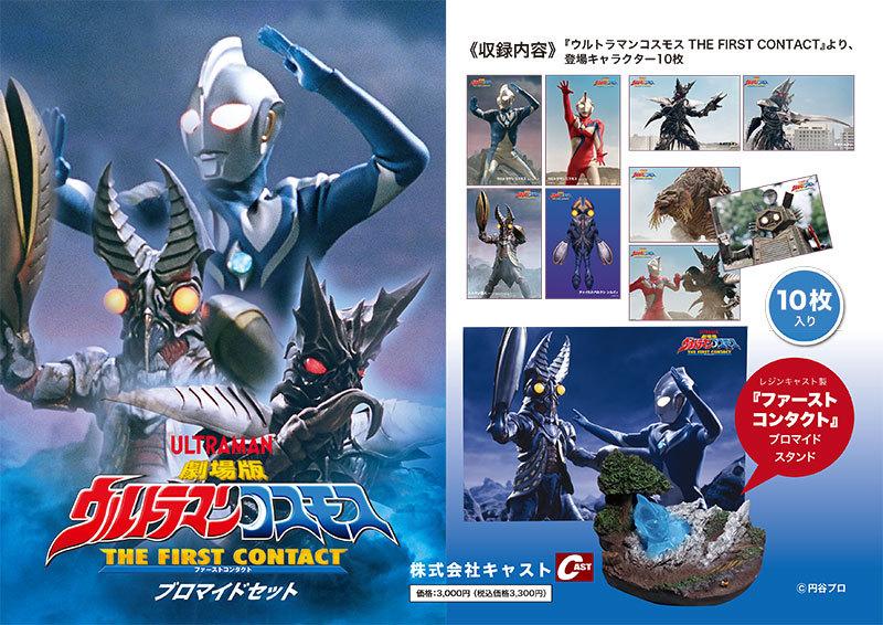 6月の超大怪獣はウルトラマンコスモス20周年上映会!_a0180302_18582764.jpg