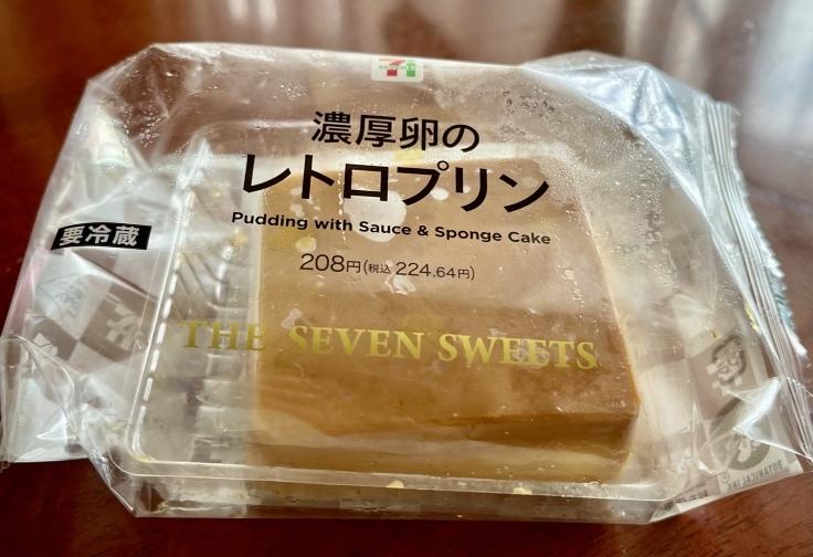 濃厚卵のレトロプリン(セブン) - よく飲むオバチャン☆本日のメニュー