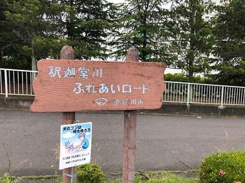 釈迦堂川ふれあいロード_e0211357_15233321.jpg