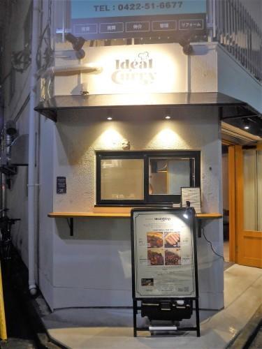 三鷹「Ideal Curry Inaba イデアルカリーイナバ」へ行く。_f0232060_21270937.jpg