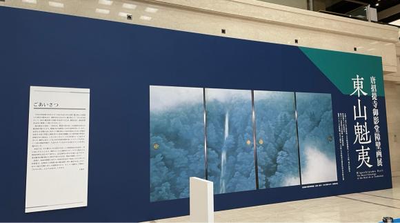 唐招提寺御影堂障壁画展 東山魁夷へ_d0116430_00051247.jpg