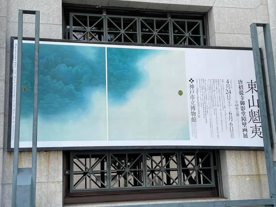 唐招提寺御影堂障壁画展 東山魁夷へ_d0116430_00170594.jpeg