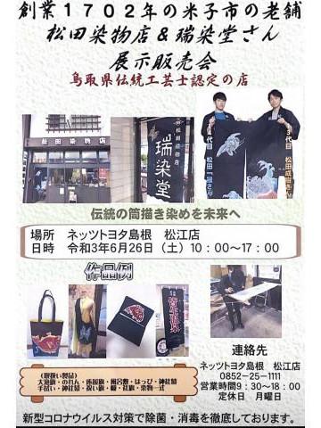 展示販売会_松田染物店_d0348249_13513299.jpg