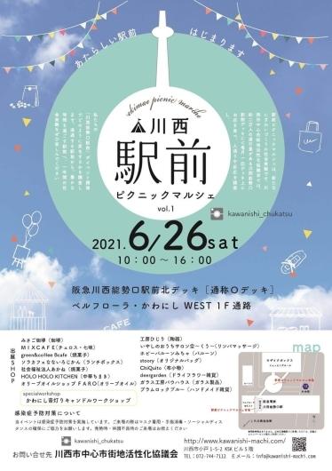 2021/6/23「6/26は川西能勢口駅前で〇〇〇〇!」_e0242155_22514798.jpg