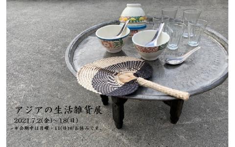 アジアの生活雑貨展_e0153460_10441379.png