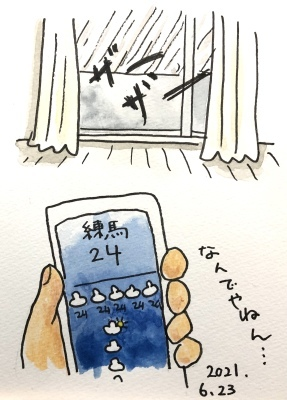天気アプリ_f0072976_19070618.jpeg