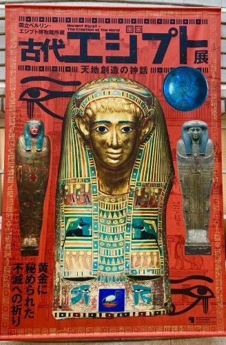 古代エジプト展ミイラの作り方_b0325640_18565282.jpg