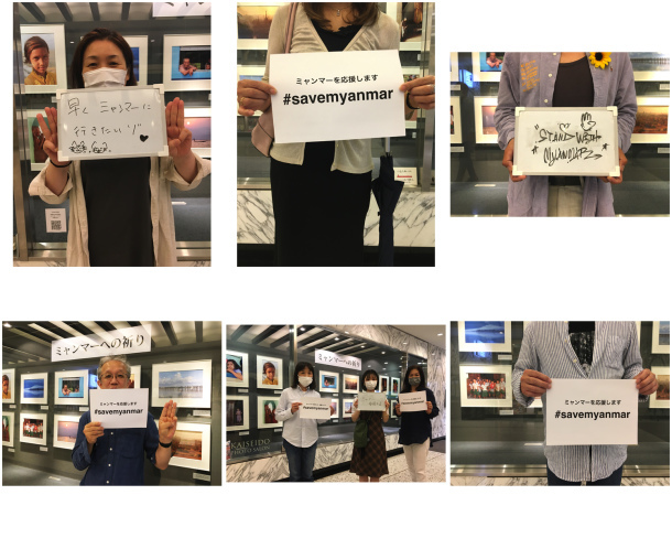 ミャンマーの写真展。応援ボードやってます。_a0086851_17533089.jpg