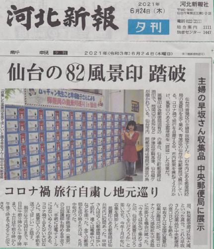 河北新報夕刊に風景印巡りが載りました_b0124466_18125645.png