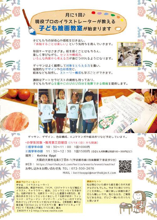 子ども絵画教室 生徒募集スタート_f0125068_16564874.jpg