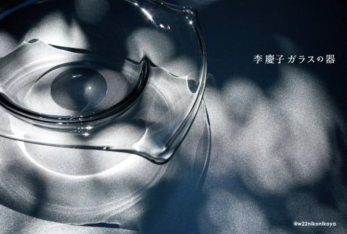 李慶子 ガラスの器_b0322280_20312045.jpg