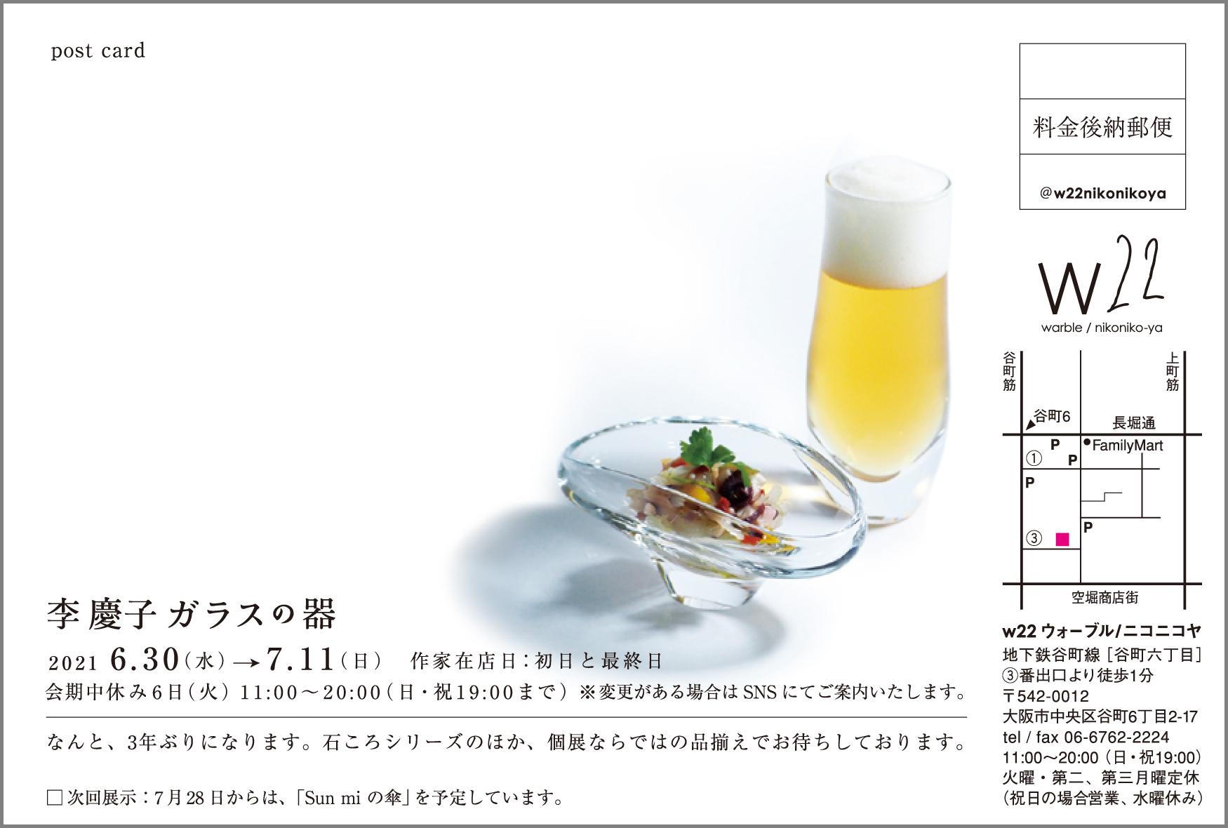 李慶子 ガラスの器_b0322280_20312810.jpg