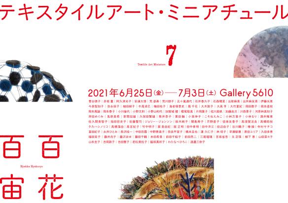 〈展示のお知らせ〉_c0198292_16172355.jpg