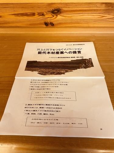 木の勉強会_f0150893_19091150.jpeg