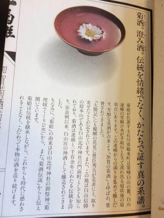 銘酒 菊姫の大吟醸_c0115019_12043746.jpg