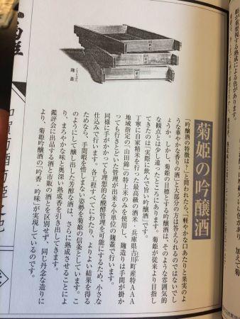 銘酒 菊姫の大吟醸_c0115019_12045863.jpg