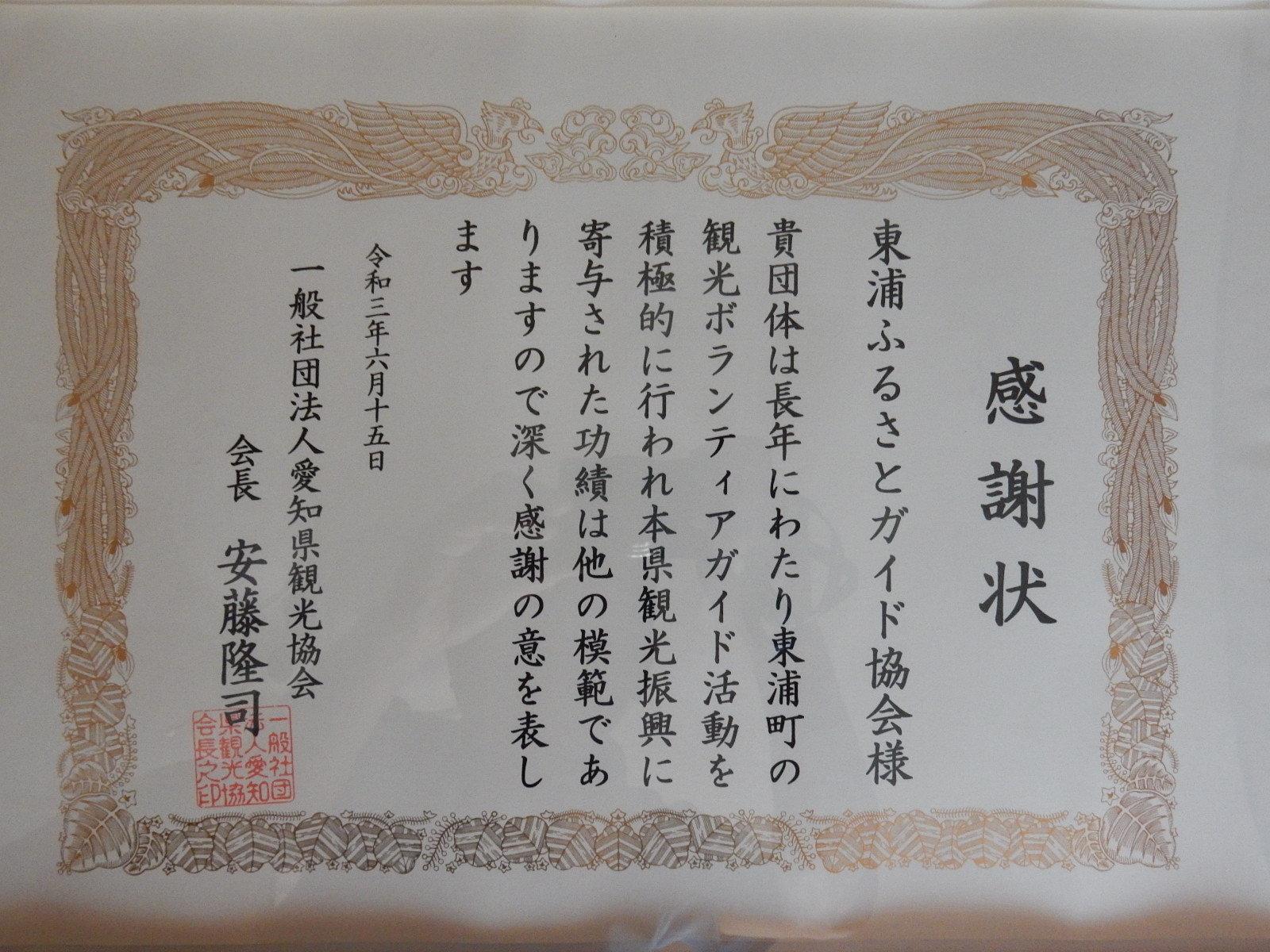 愛知県観光協会から感謝状をいただきました!!_d0247833_14245872.jpg