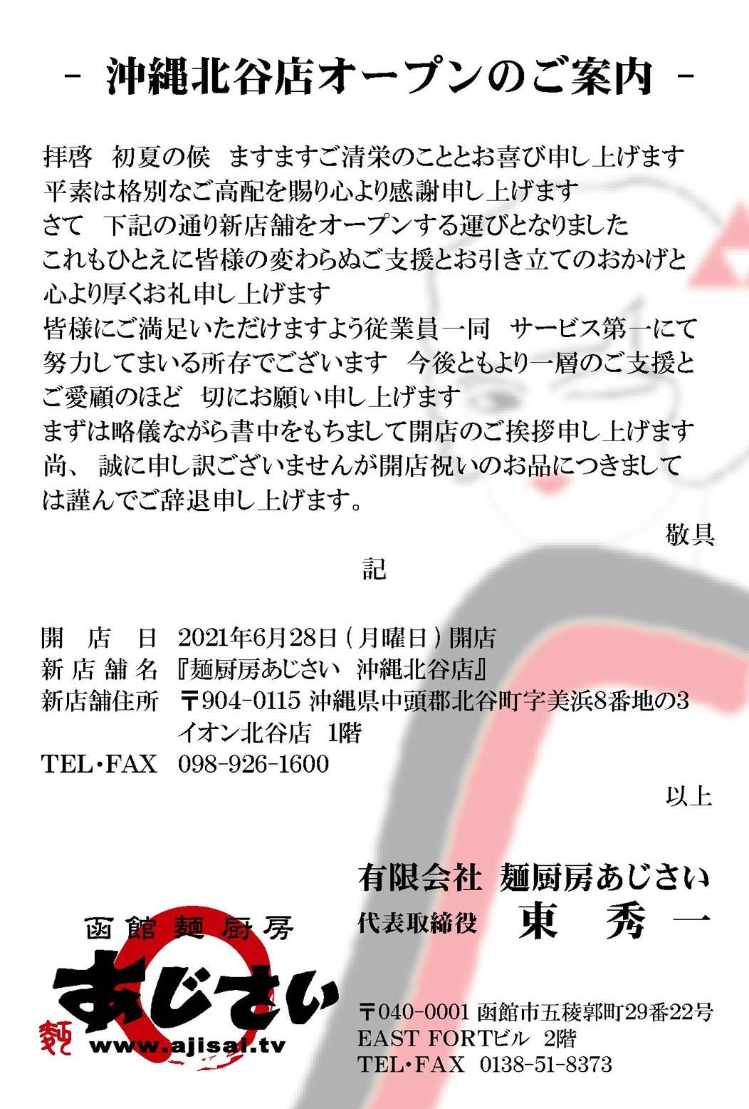 沖縄あじさいがオープンします!_f0186373_14521677.jpg