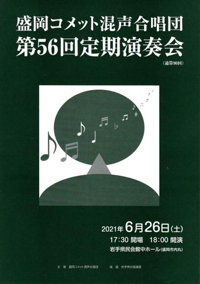 第90回演奏会_c0125004_10583943.jpg