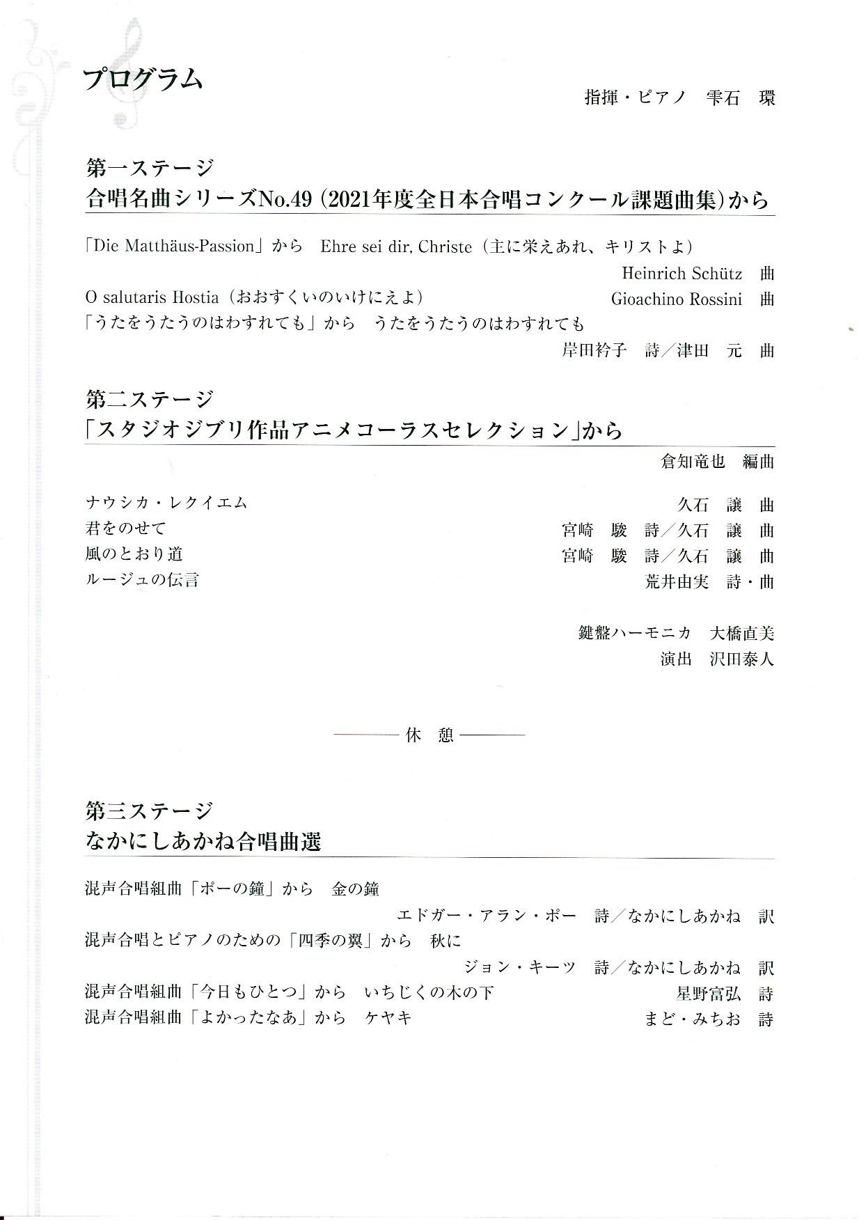 第90回演奏会_c0125004_10590519.jpg