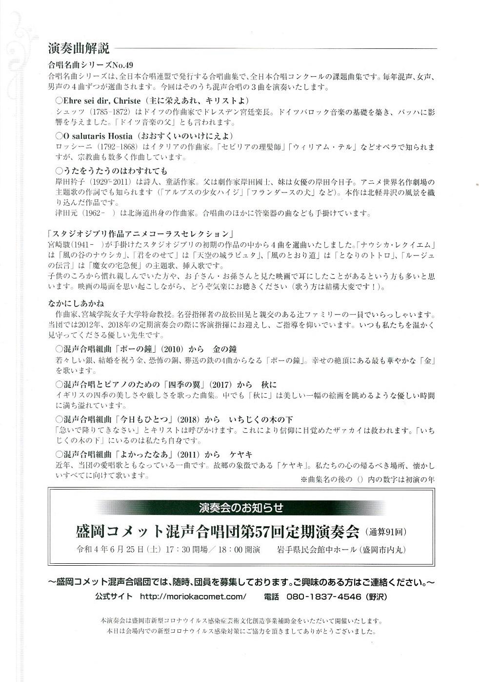 第90回演奏会_c0125004_11094055.jpg