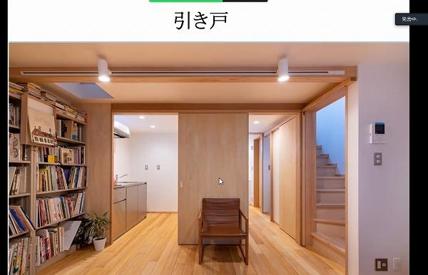 オンライン住まい教室「室内建具・造作家具」編を開催しました。_b0142417_14333714.jpg