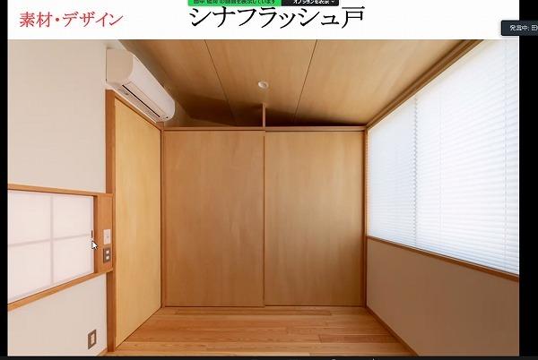 オンライン住まい教室「室内建具・造作家具」編を開催しました。_b0142417_14333854.jpg