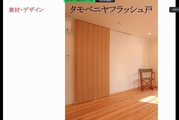 オンライン住まい教室「室内建具・造作家具」編を開催しました。_b0142417_14350248.jpg