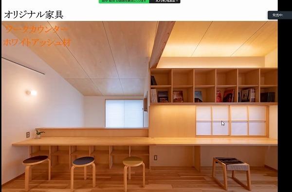オンライン住まい教室「室内建具・造作家具」編を開催しました。_b0142417_14353940.jpg