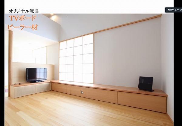 オンライン住まい教室「室内建具・造作家具」編を開催しました。_b0142417_14353971.jpg