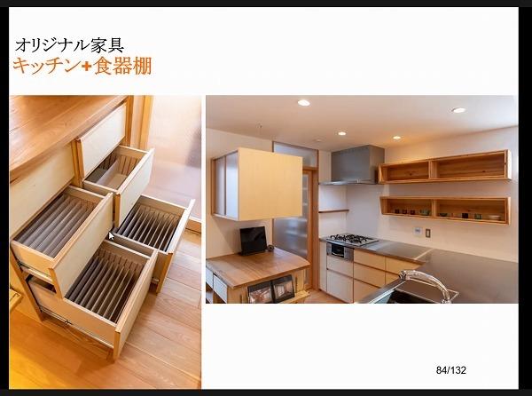 オンライン住まい教室「室内建具・造作家具」編を開催しました。_b0142417_14353986.jpg