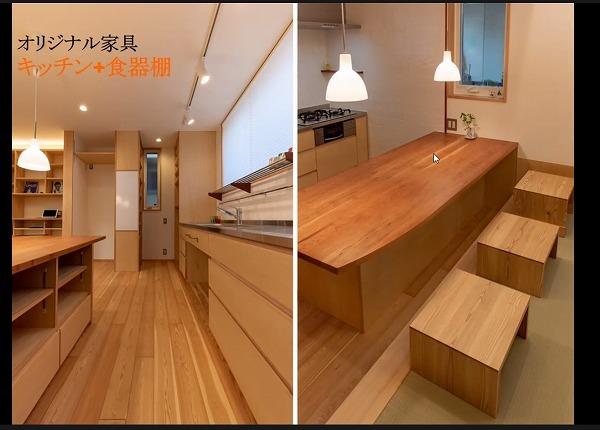 オンライン住まい教室「室内建具・造作家具」編を開催しました。_b0142417_14455610.jpg
