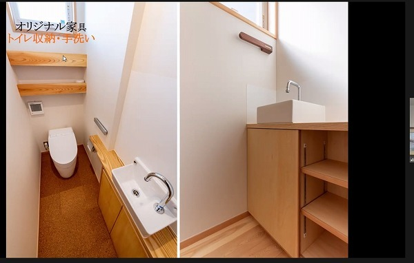 オンライン住まい教室「室内建具・造作家具」編を開催しました。_b0142417_14455729.jpg