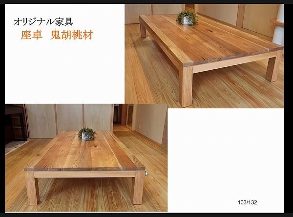 オンライン住まい教室「室内建具・造作家具」編を開催しました。_b0142417_14455766.jpg
