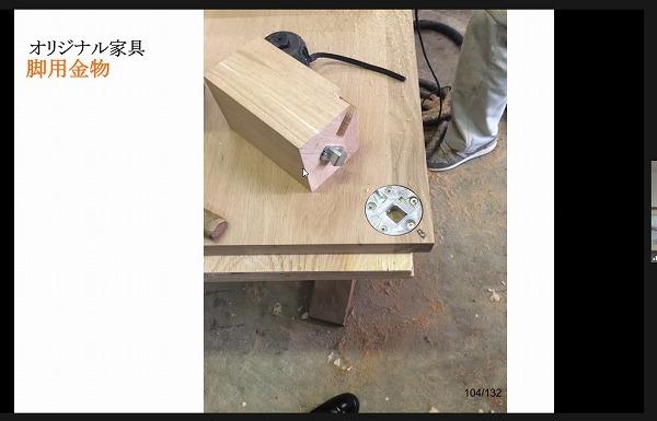 オンライン住まい教室「室内建具・造作家具」編を開催しました。_b0142417_14462695.jpg
