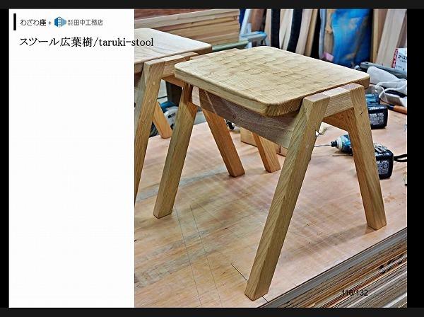 オンライン住まい教室「室内建具・造作家具」編を開催しました。_b0142417_14462717.jpg