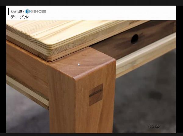 オンライン住まい教室「室内建具・造作家具」編を開催しました。_b0142417_14462770.jpg