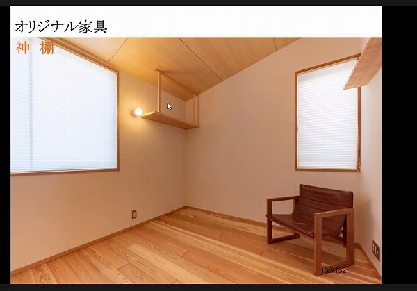 オンライン住まい教室「室内建具・造作家具」編を開催しました。_b0142417_14462783.jpg