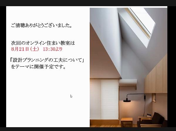 オンライン住まい教室「室内建具・造作家具」編を開催しました。_b0142417_14462786.jpg
