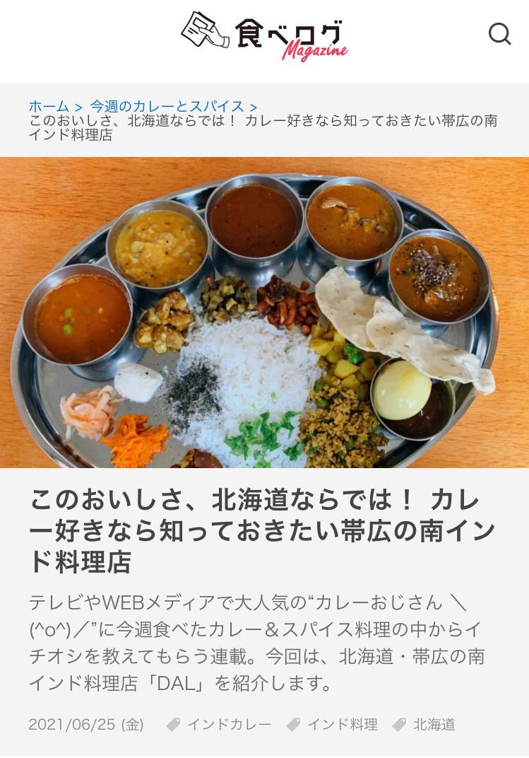 食べログmagazineに掲載_e0345224_22363161.jpg