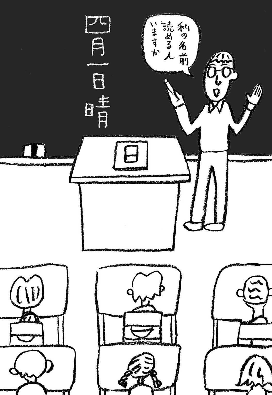 『学校では教えてくれない ゆかいな漢字の話』 文中イラスト_a0048227_20593553.jpg