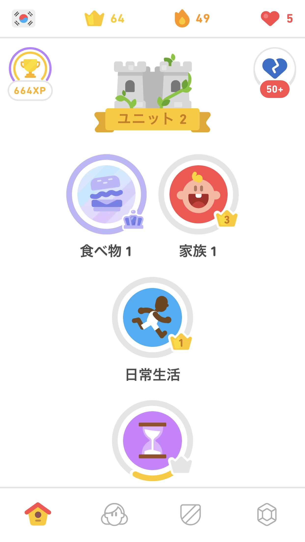 韓国語勉強7週目_b0048834_08593491.png
