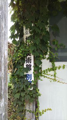 三木市立堀光美術館 とその周辺_d0165772_20492043.jpg
