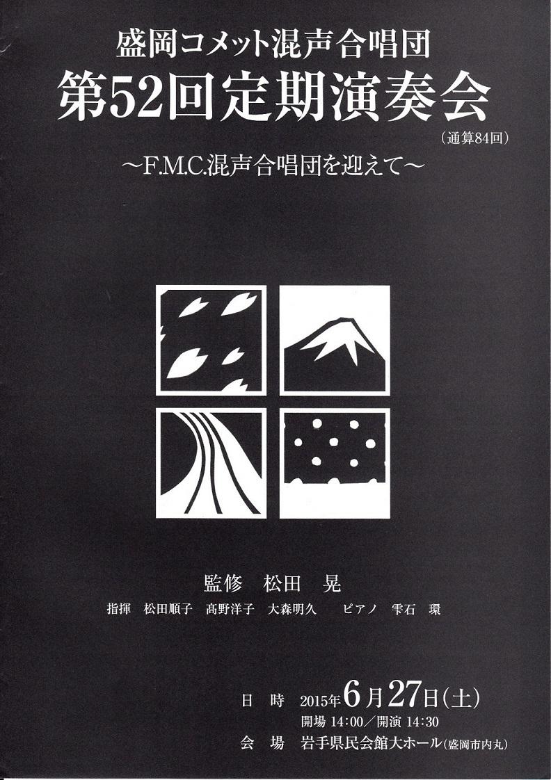 第52回定期演奏会_c0125004_16064551.jpg