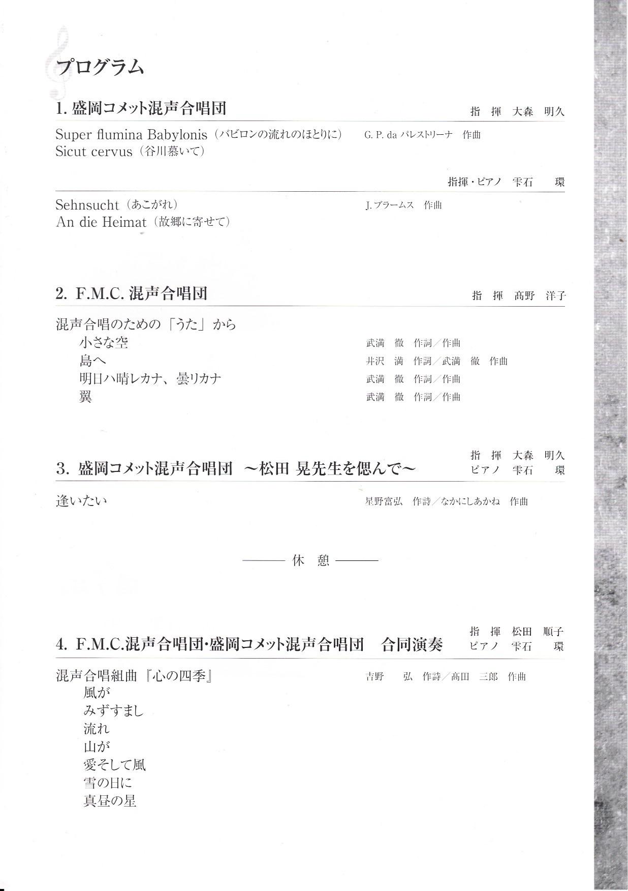 第52回定期演奏会_c0125004_16085377.jpg