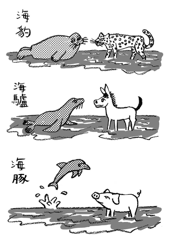 『学校では教えてくれない ゆかいな漢字の話』 文中イラスト_a0048227_20522694.jpg