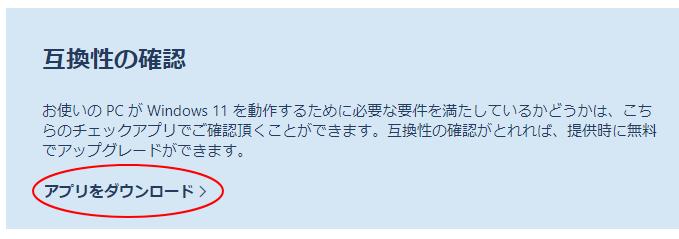 Windows 11にできる?チェックアプリで「このPCでの更新プログラムは組織が管理しています」と表示されたら_a0030830_14042743.png