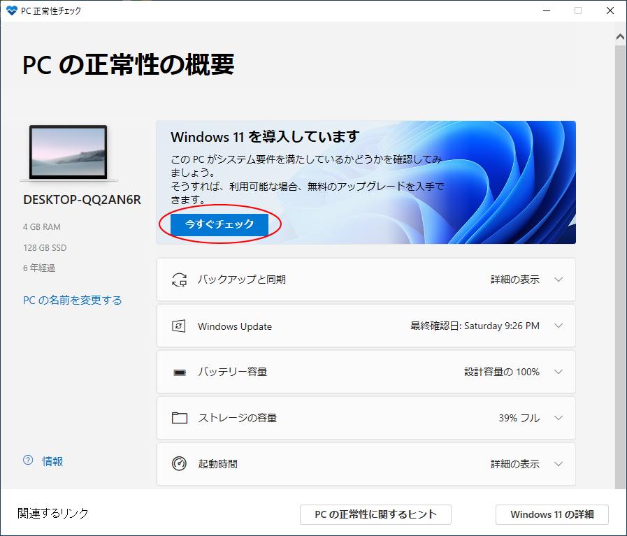 Windows 11にできる?チェックアプリで「このPCでの更新プログラムは組織が管理しています」と表示されたら_a0030830_14065703.png