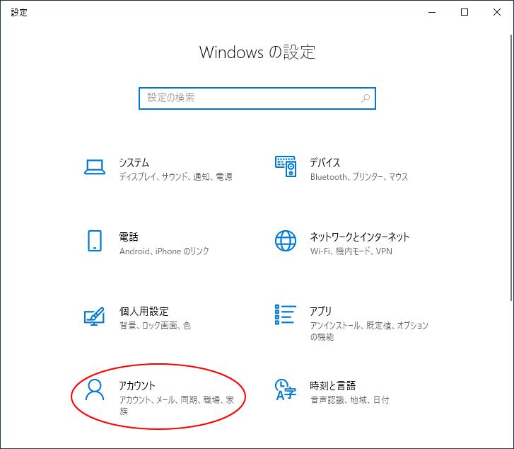 Windows 11にできる?チェックアプリで「このPCでの更新プログラムは組織が管理しています」と表示されたら_a0030830_14173432.png