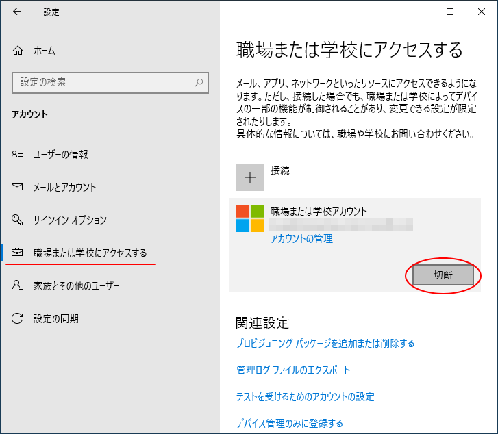 Windows 11にできる?チェックアプリで「このPCでの更新プログラムは組織が管理しています」と表示されたら_a0030830_14240706.png